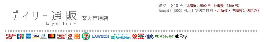 デイリー通販 楽天市場店:業務用洗剤・キッチン用品などが安く買える!