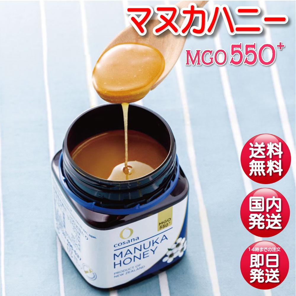 ハニー mgo550 マヌカ