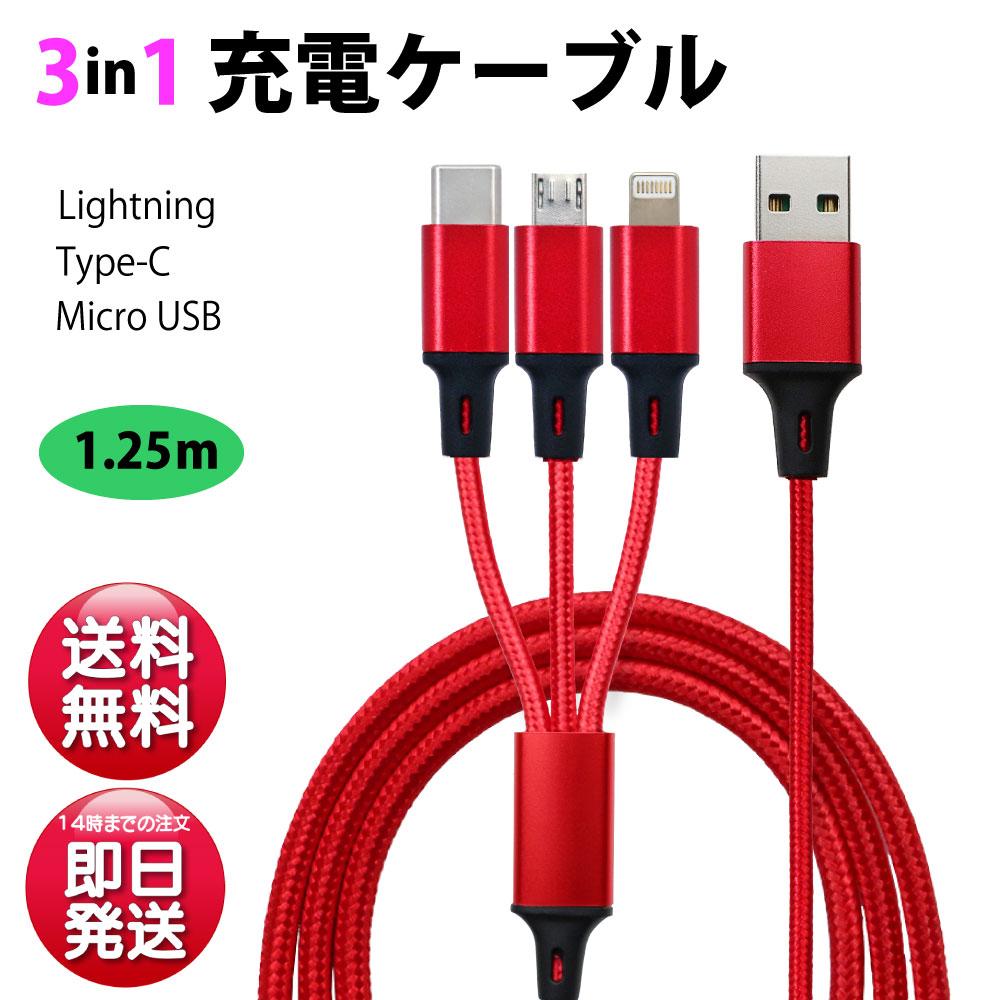 今季も再入荷 便利なスマホケーブル ☆国内最安値に挑戦☆ 3in1充電ケーブル USB 3in1 ケーブル Type-C Micro 機器 _ny_ PC タイプC 充電 周辺 スマホ