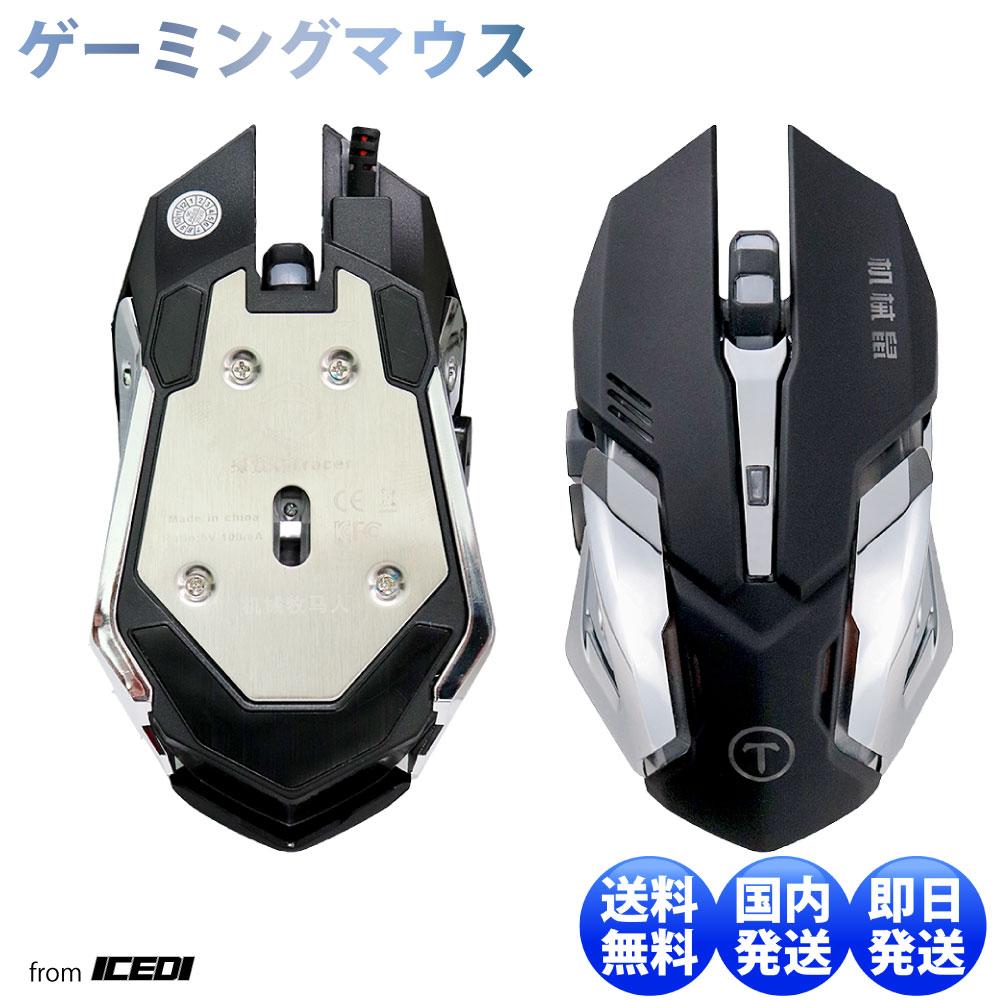 ゲーミングマウス ゲーム 有線 有線 マウス ゲーミング マウス ゲーム マウス USB マウス 光学式 マウス gaming マウス game マウス dpi マウス DPI 4段階 切り替え 人間工学 ゲーミングマウス PC 周辺 機器 _yt_