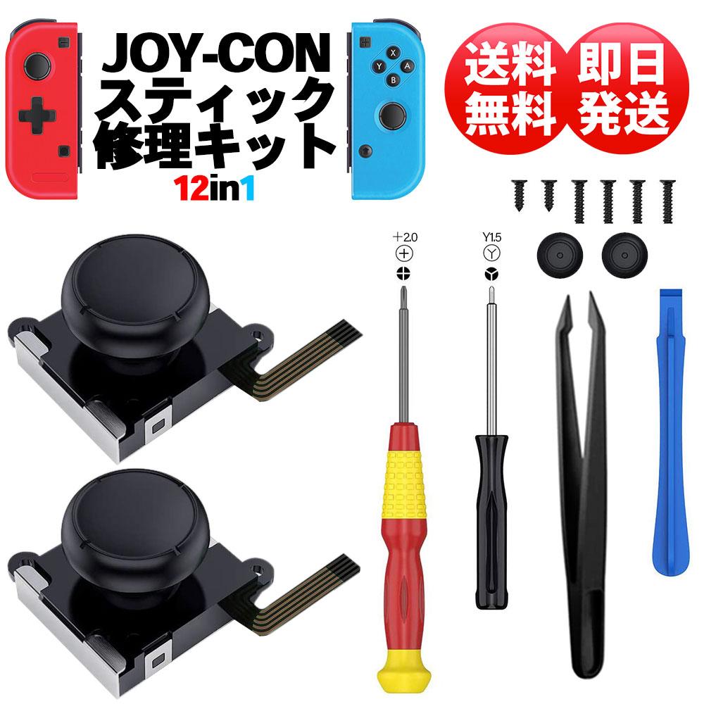 送料無料 即日配達 ジョイコン 卓越 スティック 修理 セット 12in1 Joy-con Nintendo スイッチ 修復 交換パーツ 任天堂 セルフリペア ジョイスティック コントローラー 新着セール 修理ツール Switch