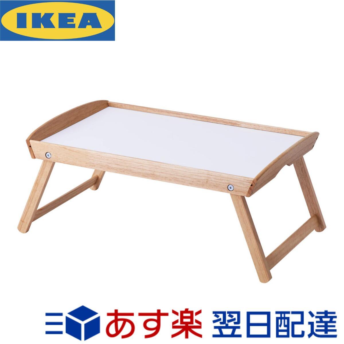 迅速発送 おしゃれ 送料無料 お洒落 ポイント消化 IKEA DJURA ベッドトレイ 58x38x25cm イケア ベッドテーブル 朝食テーブル ベットトレイ ゴムノキ 天然竹 ローテーブル 折りたたみ コーヒーテーブル