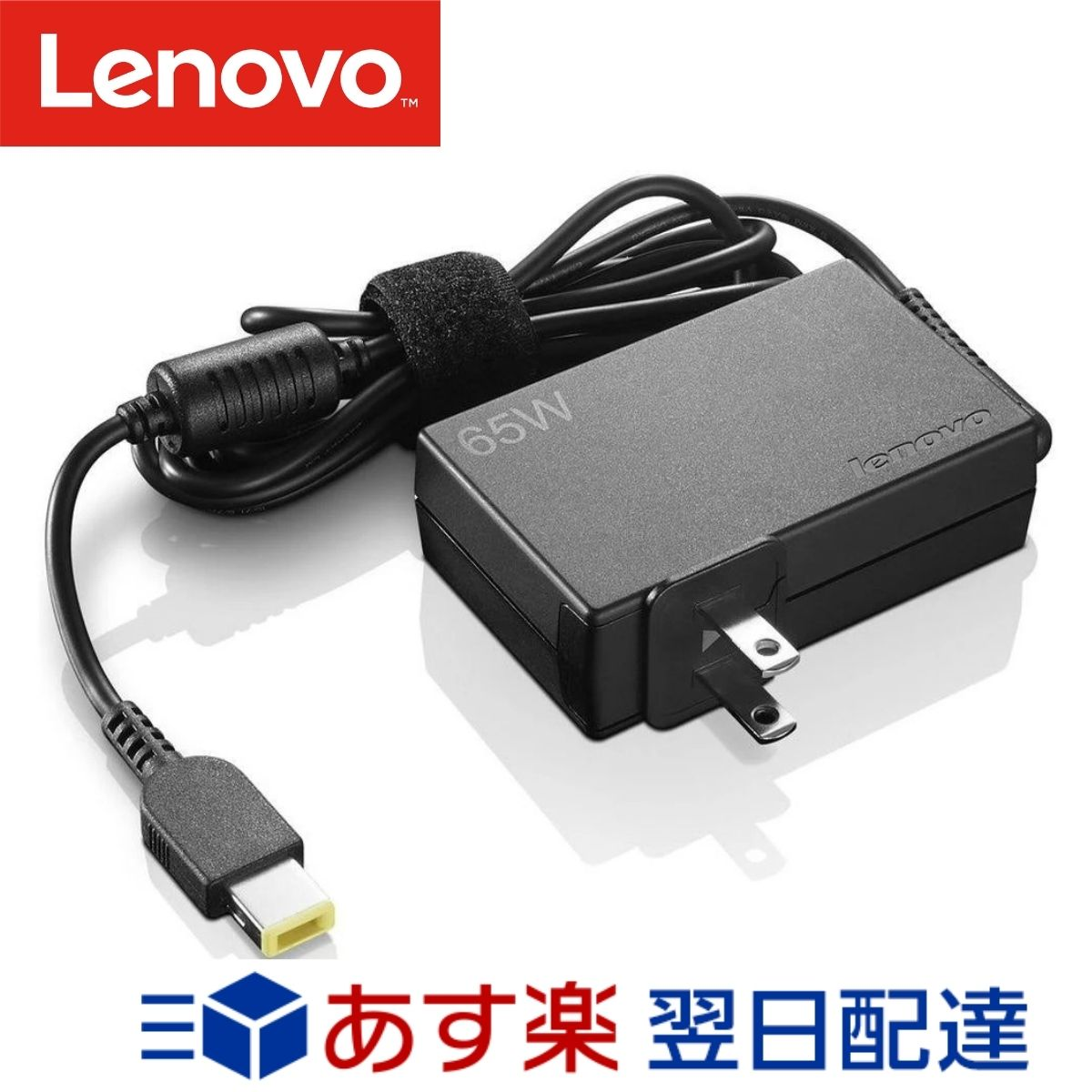 あす楽 送料無料 ポイント消化 メーカー純正品 3年保証 Lenovo 65W トラベル 新作販売 ACアダプター 4X20H56547 レノボ 記念日