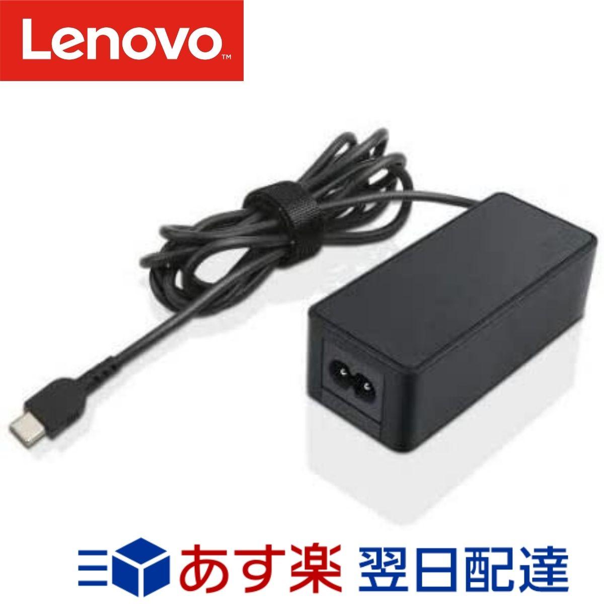 あすつく 送料無料 ポイント消化 専門店 メーカー純正品 1年保証 Lenovo USB ACアダプター 4X20M26255 Type-C 大規模セール レノボ 45W
