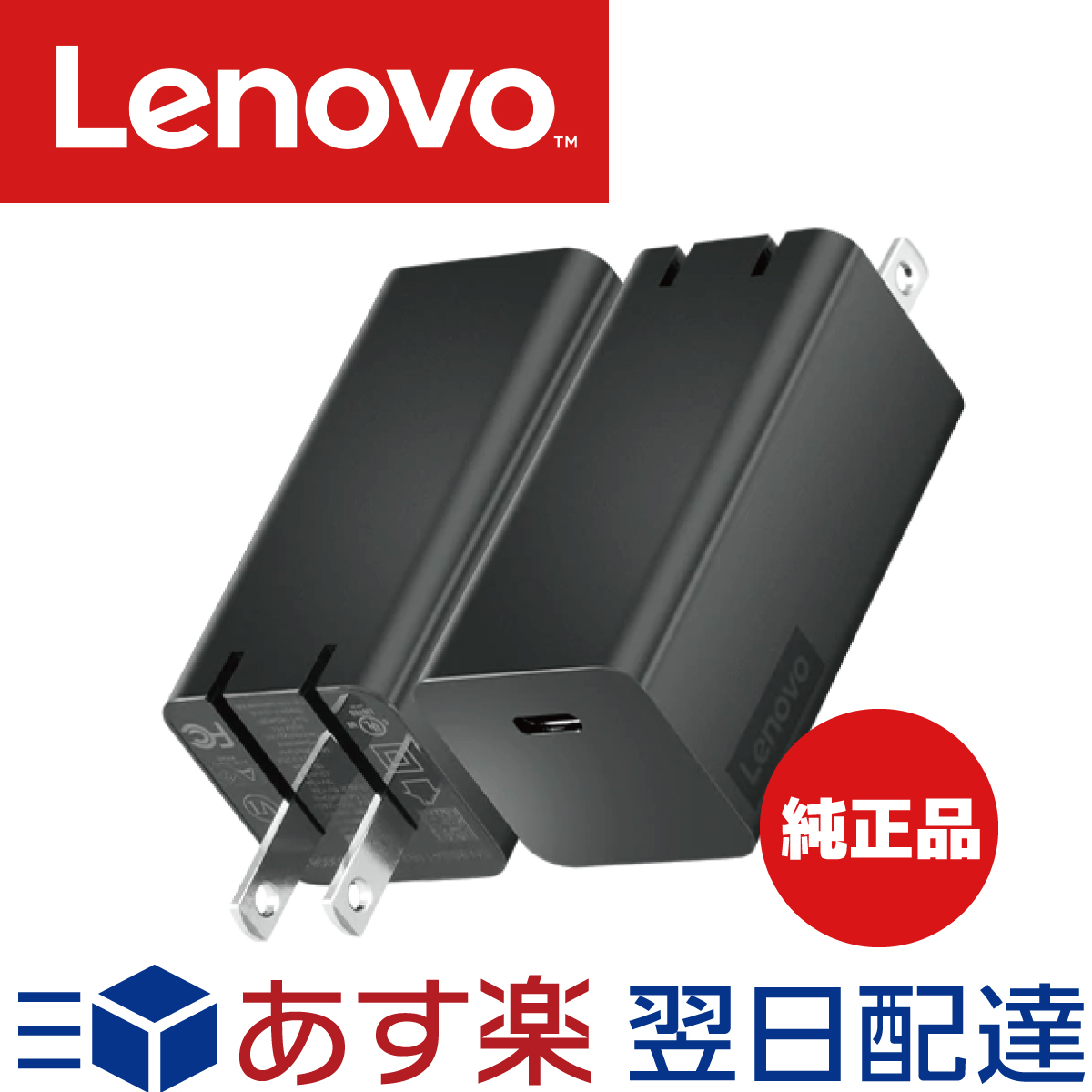 あす楽 送料無料 ポイント消化 メーカー1年保証 Lenovo レノボ 与え ACアダプター 全品最安値に挑戦 USB 40AWGC65WW アダプター 65W Type-C GaN 純正品 ジャパン