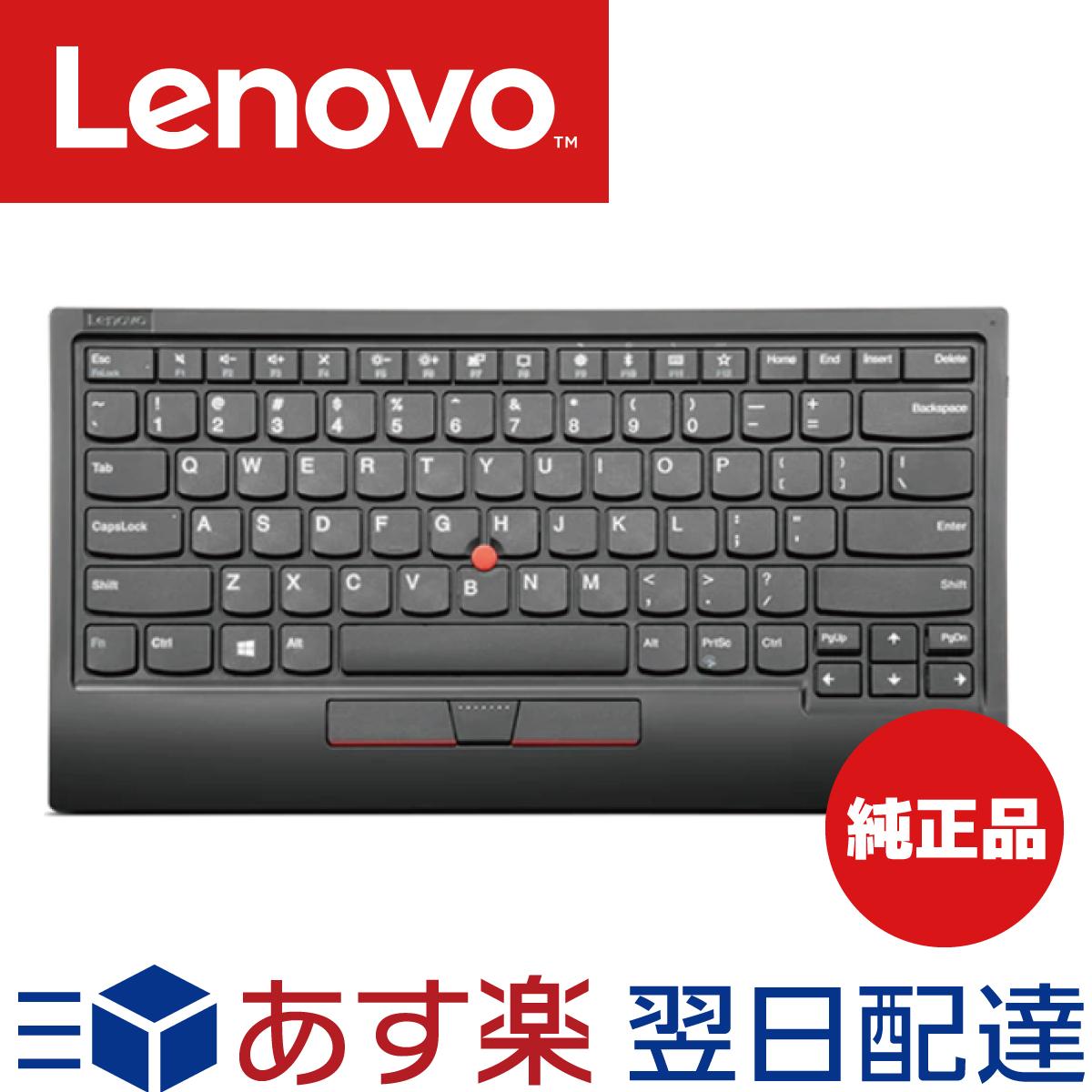 あす楽 送料無料 ポイント消化 メーカー1年保証 Lenovo レノボ Bluetooth 新作からSALEアイテム等お得な商品満載 トラックポイント キーボード 純正品 マウス ジャパン 4Y40X49493 特別セール品 ThinkPad