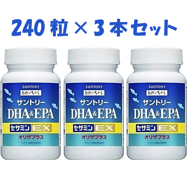 【3本セット】 サントリー DHA&EPA +セサミンEX オリザプラス 240粒×3(約180日分) ポイント消化