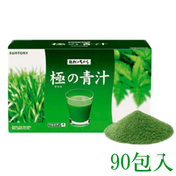 サントリー 極の青汁 90包入り SUNTORY/30~90日分