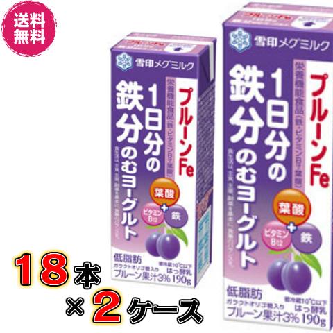 1本で1日分の鉄分がおいしく摂れる のむヨーグルトです 送料無料 プルーンFe 1日分の鉄分 鉄分 36本 休み セール特別価格 190g18本×2ケース のむヨーグルト