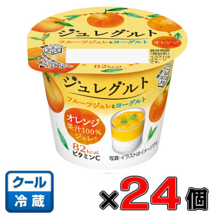 メグミルク 人気ブランド多数対象 ジュレグルト フルーツジュレとヨーグルト 人気上昇中 オレンジ バレンシアオレンジ 85g×24個 ジュレ