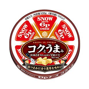 こだわりの乳酸菌で熟成させたうまみ成分(アミノ酸)たっぷりのゴーダチーズ「芳醇ゴーダ」を40%使用して作った、コクとうまみがギュッと詰まったチーズです。 6Pチーズ コクとうまみ 108g×5パック