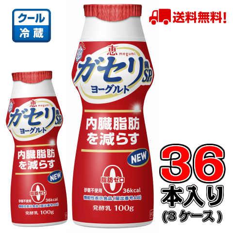 ガセリ菌SP株が内臓脂肪を減らす 送料無料 恵 ガセリ菌SP株ヨーグルト 年間定番 ドリンクタイプ100g×36本 メグミルク 内臓脂肪 返品不可