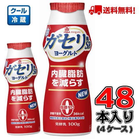 ガセリ菌SP株が内臓脂肪を減らす 半額 ご予約品 送料無料 恵 ガセリ菌SP株ヨーグルト メグミルク ドリンクタイプ100g×48本 内臓脂肪