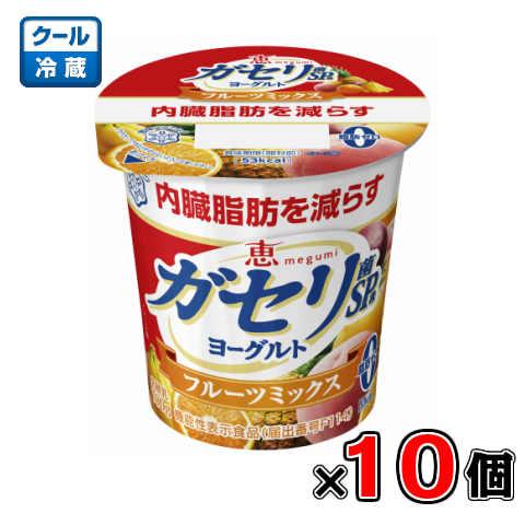 恵 ガセリ菌SP株ヨーグルト フルーツミックス 100g×10個 個食 新品未使用 大人気 内臓脂肪 メグミルク