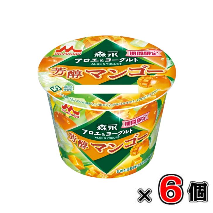 森永 アロエ ヨーグルト 誕生日/お祝い 芳醇マンゴー 140g×6個 スピード対応 全国送料無料 マンゴー フルーツ