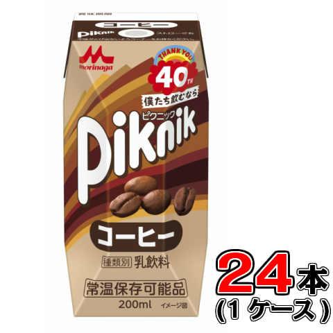 森永 ピクニック コーヒー 新品 ミルク 200ml×24本 上品
