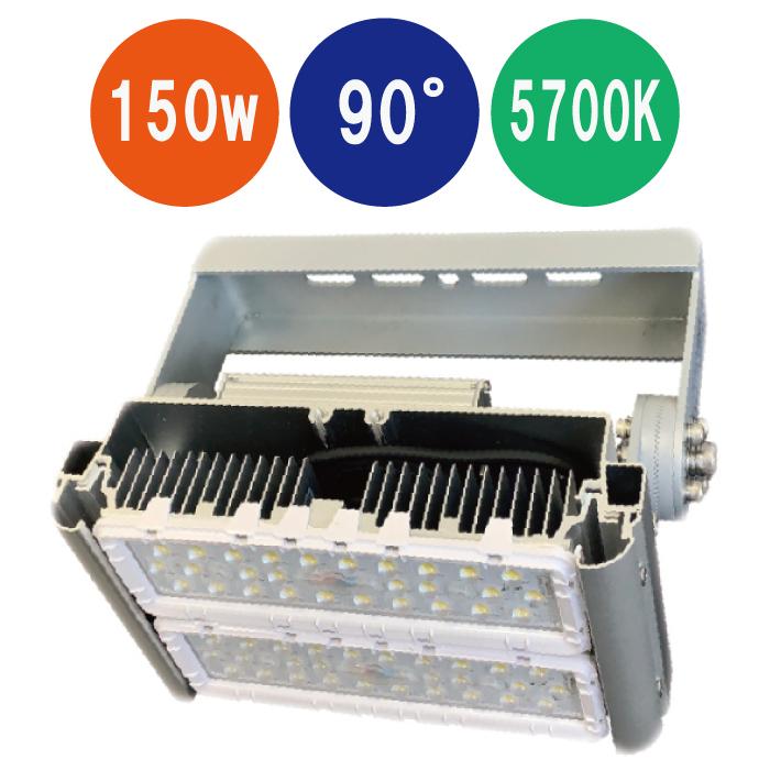 買い取り LED振動対策 ☆新作入荷☆新品 投光器 150W モデル名:HP-CFL150-90-5700K-BRA