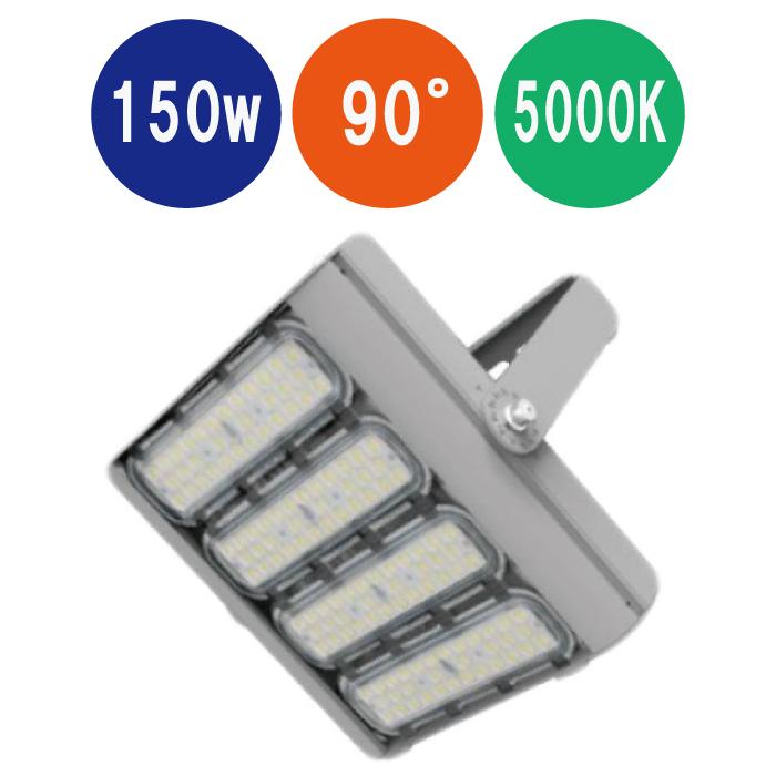 店内全品対象 LEDオイルミスト対応 受注生産品 高天井灯 HP-OHB150-90-5000K-BRA 150w 投光器 品名:オイルミスト対策