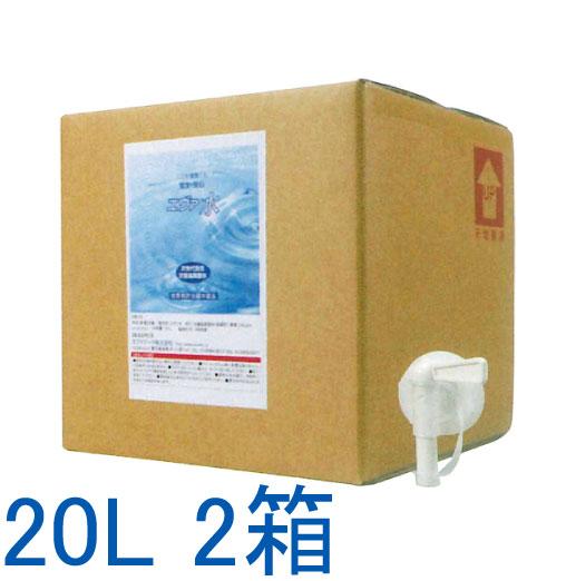 エヴァ水 業務用 20L2箱 専用コック付キューブテナー 次亜塩素酸水 200ppm【沖縄、離島は送料別】