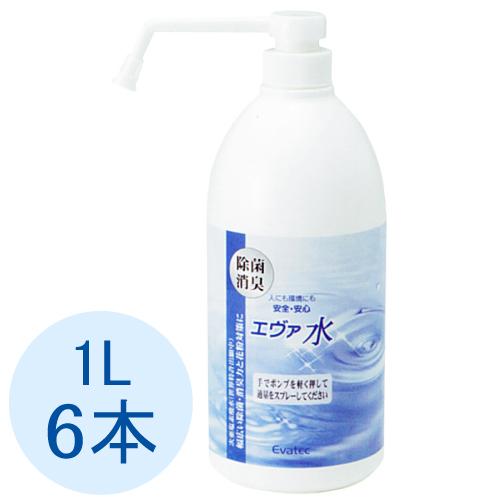エヴァ水 シャワーポンプ 1L (6本入) 次亜塩素酸水 200ppm【沖縄、離島は送料別】