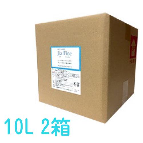 99.9%水でつくられた安心安全な除菌消臭水 正規店 Jia Fine 10L2箱次亜塩素酸 売り出し 200ppm 弱酸性