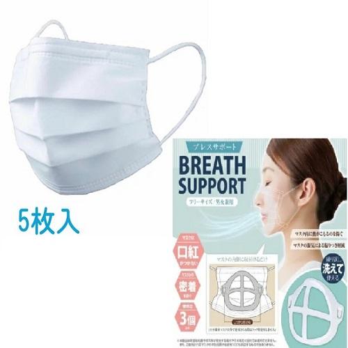 不織布マスク+ブレスサポートセット 不織布マスク1袋 5枚入り 高品質 ブレスサポート1袋 セット 100%品質保証 3個入り