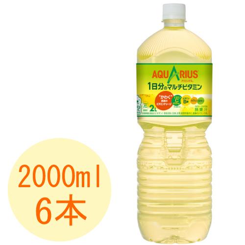 1日分のマルチビタミンが水分補給と同時に手軽に摂れる アクエリアス 激安通販専門店 1日分のマルチビタミン 正規品送料無料 2000ml 6本入 ペットボトル