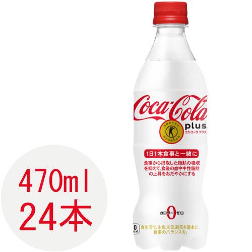 食欲と なかよく スーパーセール期間限定 超美品再入荷品質至上 トクホのコーク コカ コーラ ペットボトル プラス 24本入 470ml