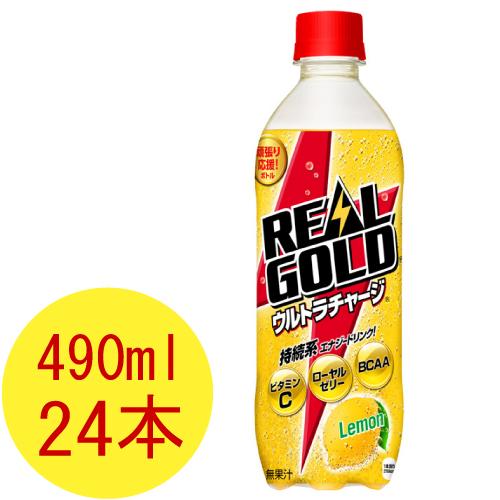 ビタミン感を強化した爽快なレモンフレーバーの味わい 海外並行輸入正規品 リアルゴールド 人気の製品 490mlペットボトル24本 ウルトラチャージレモン