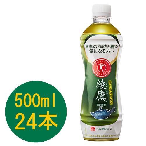 売却 2020新作 脂肪と糖にはたらく唯一のトクホ緑茶 綾鷹 特選茶 24本入 500mlペットボトル