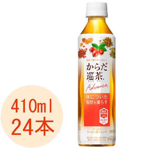 体についた脂肪を減らす からだ巡茶 Advance 410ml 24本入 ファッション通販 爆買い送料無料 ペットボトル