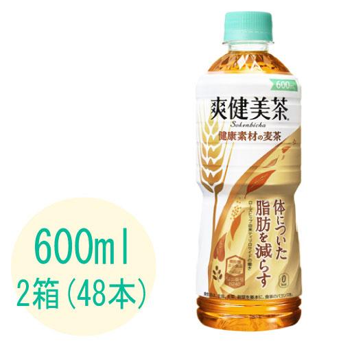体についた脂肪を減らす 機能性表示食品の麦茶 日本正規代理店品 爽健美茶 配送員設置送料無料 健康素材の麦茶 600ml ペットボトル 24本×2箱