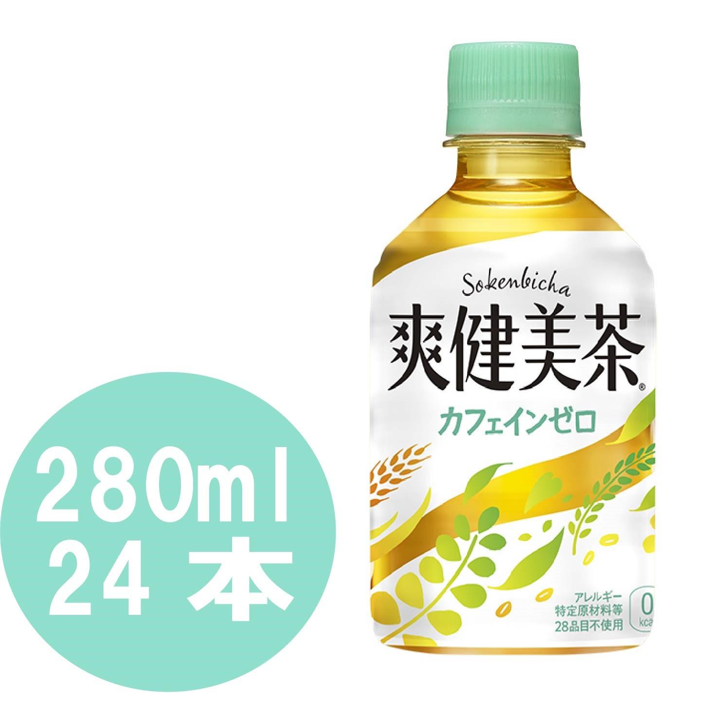 こんなに飲みやすかったっけ すっきり爽やか 新 セール商品 280mlPET×24本 爽健美茶 登場大人気アイテム
