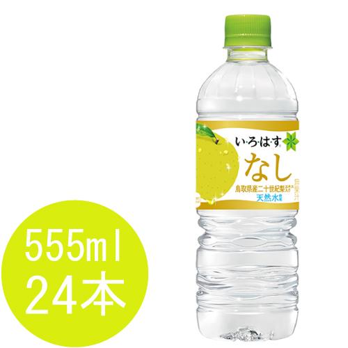 くだもののほどよい甘さが楽しめる 価格 すっきりおいしい天然水 い ろ す 買収 なし は 555mlペットボトル×24本