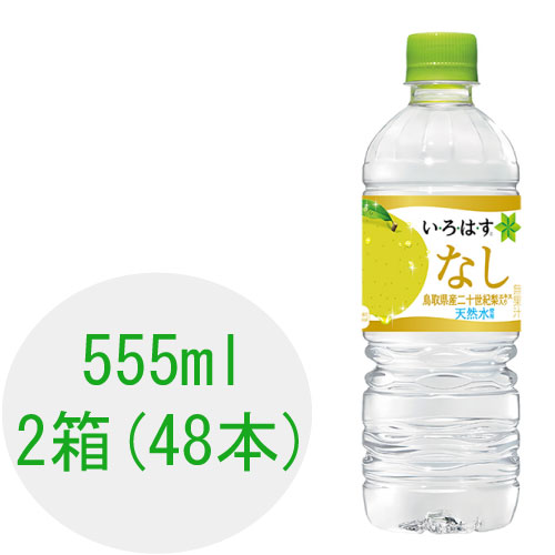 くだもののほどよい甘さが楽しめる ギフト すっきりおいしい天然水 い ろ は 男女兼用 す 555mlペットボトル×24本×2箱 なし