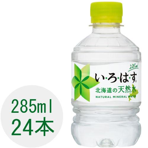 水源から一滴一滴 育ちのいい水 い ろ は 気質アップ す 商い 24本入 ペットボトル 285ml