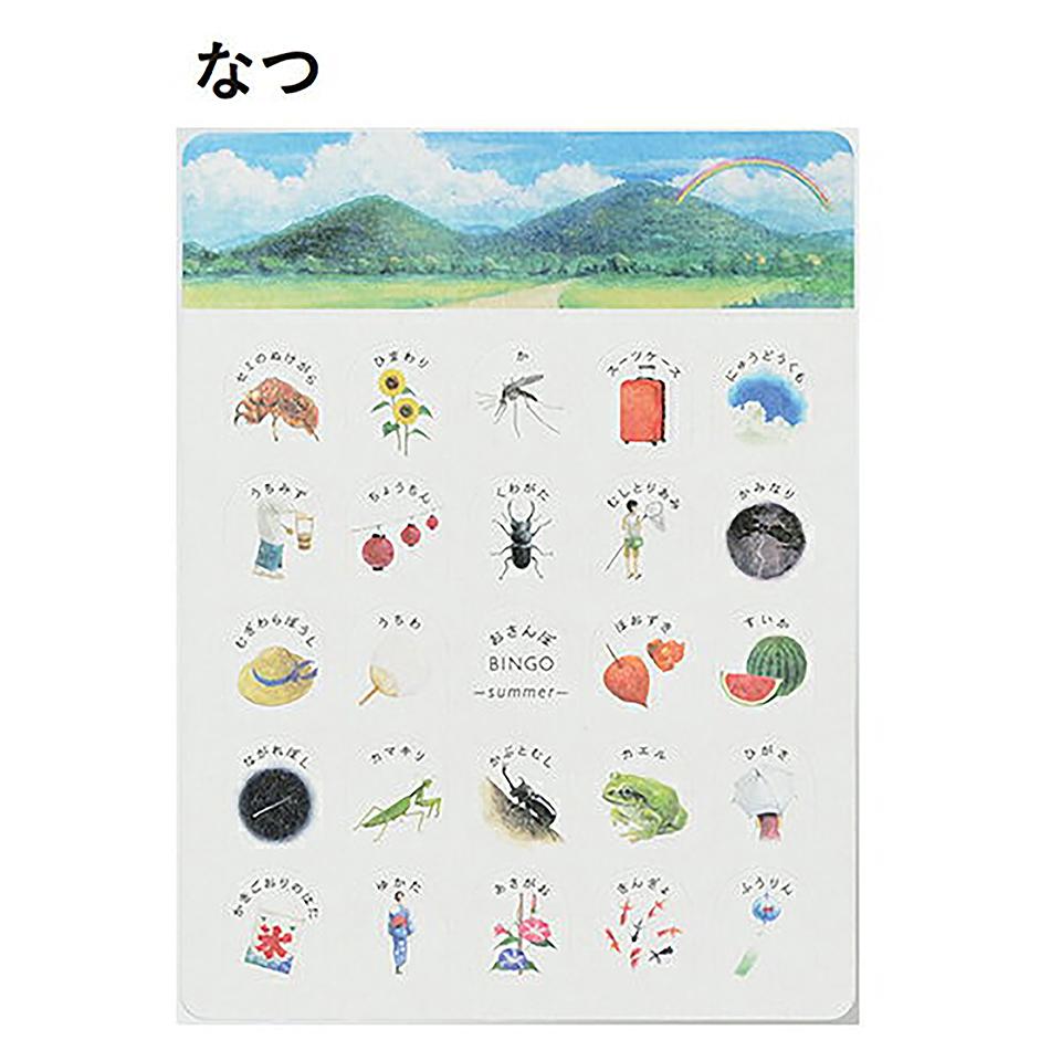 おさんぽBINGO(おさんぽビンゴ/お散歩)【なつ】ブンケン