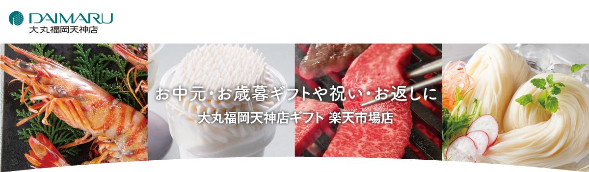 大丸福岡天神店ギフト楽天市場店:定番ギフト商品はもちろん、地元九州の商品など揃えております。