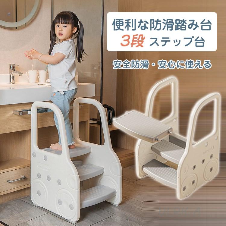 40%OFFの激安セール 踏み台 3段 キッズ 子供 便利 ステップ台 おしゃれ 手すり付き 滑り止め 手洗い トイレトレーニング 安定性 通常便なら送料無料 LTY5-AL101 女の子 男の子 洗面所 安全