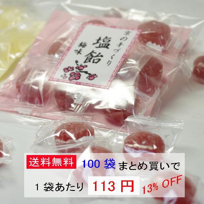 塩飴 梅味☆京のあめ 【業務用】100袋【送料込】【まとめ買い】