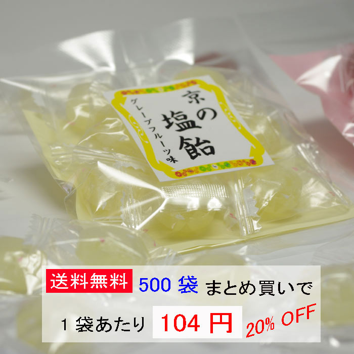 節電対策、熱中症対策に☆塩飴 グレープフルーツ味☆葡萄柚【業務用】500袋【まとめ買い】