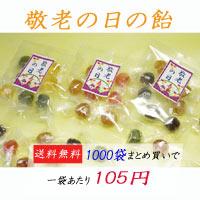 敬老の日の飴「京みやび」☆飴の種類が選べます 【大口業務用】 1000袋 【まとめ買い】