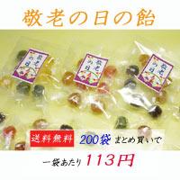 敬老の日の飴「京みやび」☆飴の種類が選べます 【大口業務用】 200袋 【まとめ買い】