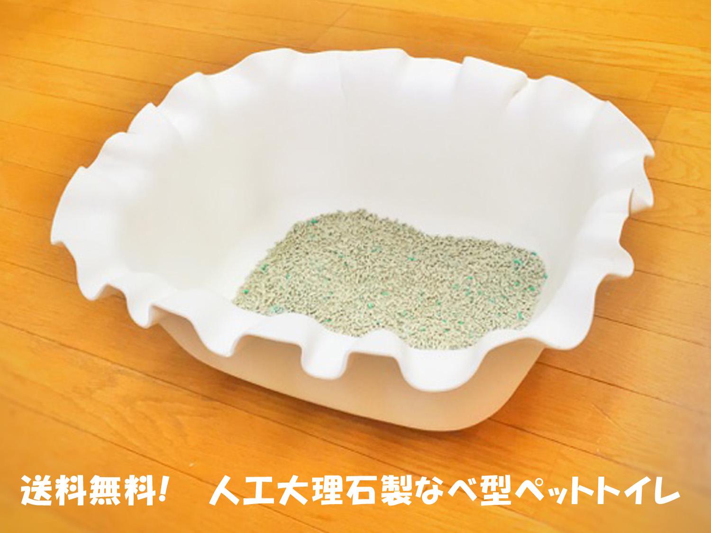 【セール商品】人工大理石製なべ型ペットトイレ