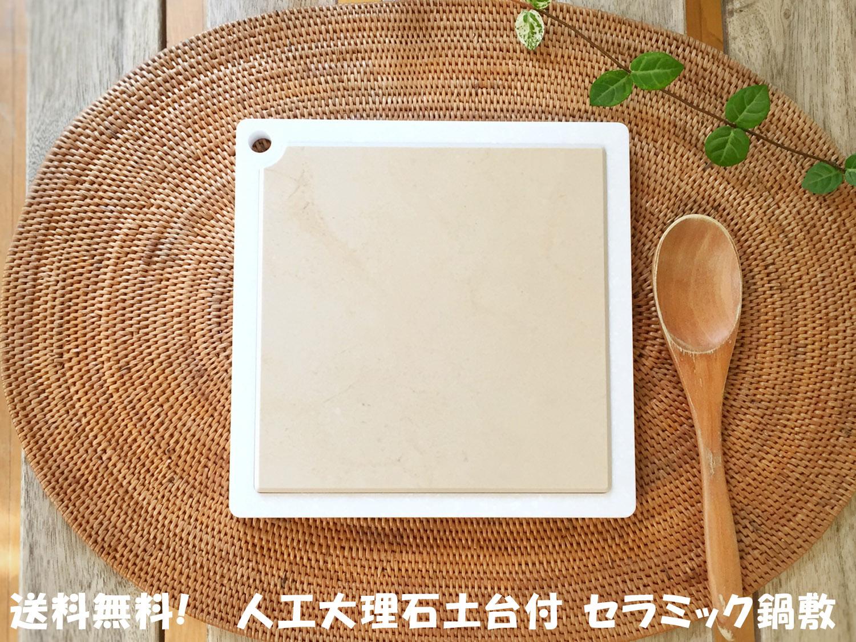 耐熱性の高い話題のセラミックを使用したおしゃれな鍋敷き 北欧風セラミック鍋敷き 人気海外一番 話題のセラミックを使用 正方形 人気ブランド