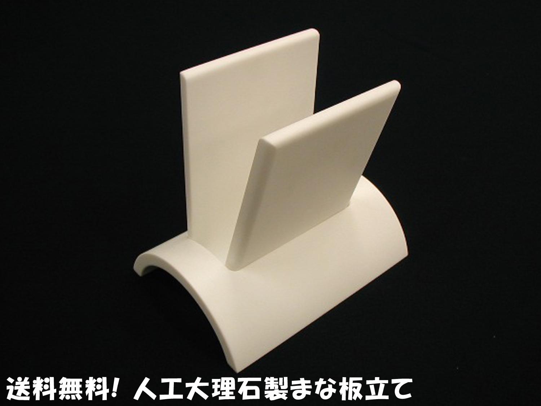 送料無料 うさぎ型!人工大理石製まな板立て