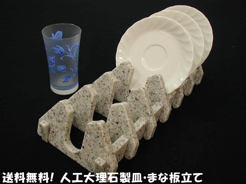 送料無料!人工大理石製 皿立て まな板立て