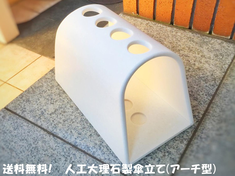 【セール商品】アーチ型人工大理石製インテリア傘立て ~4人用