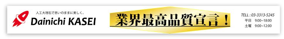 人工大理石インテリアの大日化成:人気の人工大理石製インテリアグッズの販売(テーブル〜ソープディッシュ)