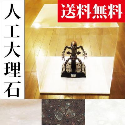 【セール特価!!】人工大理石コレクションケース 正方形台座 三色から選べる 幅32cm×奥行き32cm×高さ65cm